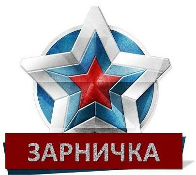 logotip-zarnichka.jpg